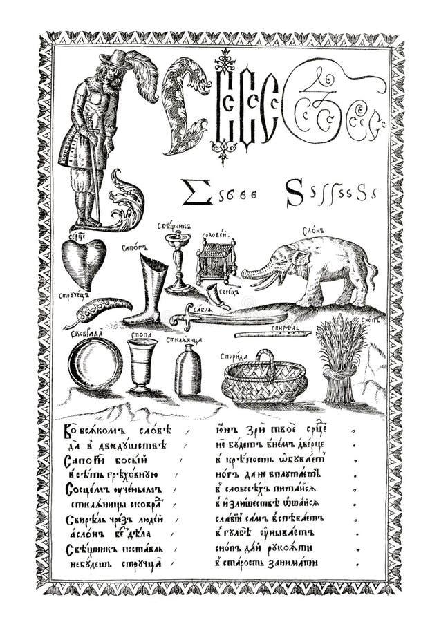 O ABC-livro ilustração royalty free