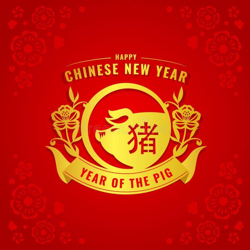 O ano feliz da fita do cartão chinês do ano novo com zodíaco do porco do ouro no quadro do círculo e da flor e do ouro de lótus d ilustração royalty free