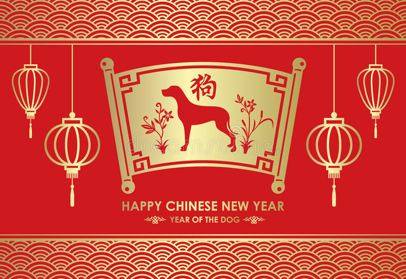 O ano novo chinês feliz é lanternas e cão do ouro no cão chinês do meio da palavra do rolo da letra ilustração stock