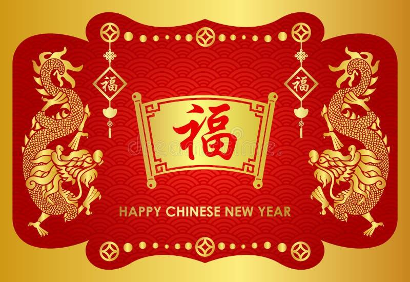 O cartão chinês feliz do ano novo é dragão da porcelana do ouro dos gêmeos e projeto chinês do vetor da boa fortuna do meio da pa ilustração do vetor