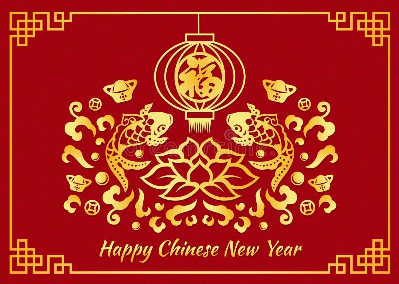 O cartão chinês feliz do ano novo é felicidade chinesa do meio da palavra do ouro no projeto do vetor da lanterna e dos peixes e  ilustração stock