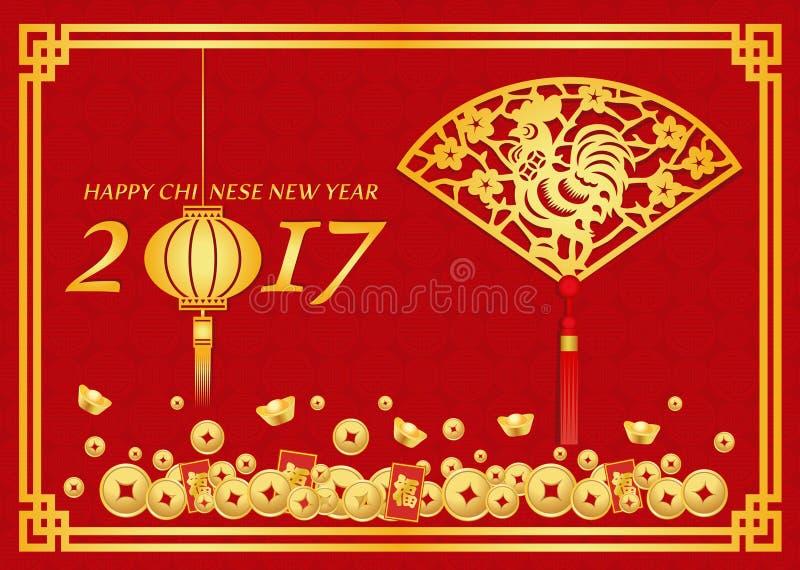 O cartão chinês feliz do ano novo 2017 é galinha do dinheiro das lanternas em símbolos de dobramento dos fãs e na felicidade chin