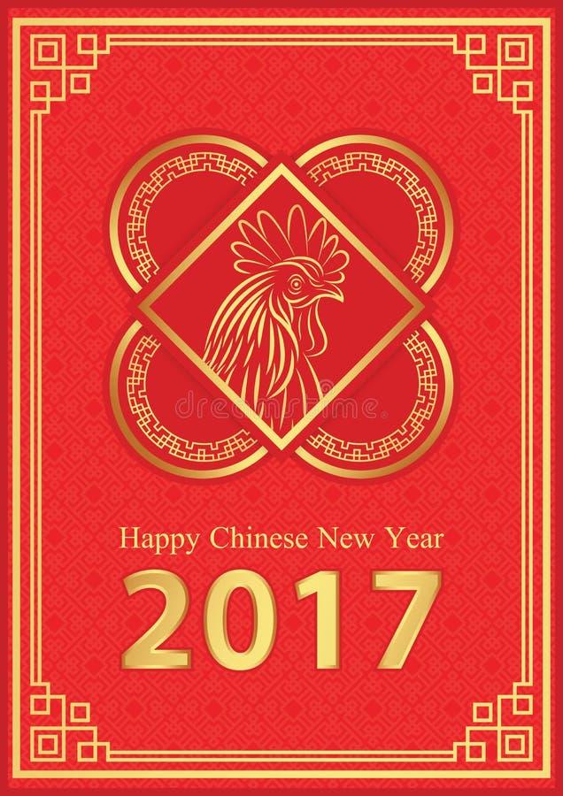 O cartão chinês feliz do ano novo 2017 é galo principal ilustração stock
