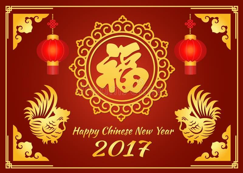 O cartão chinês feliz do ano novo 2017 é lanternas