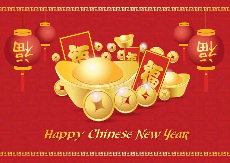 O cartão chinês feliz do ano novo é lanternas, moedas de ouro dinheiro, recompensa e a palavra do chiness é felicidade média