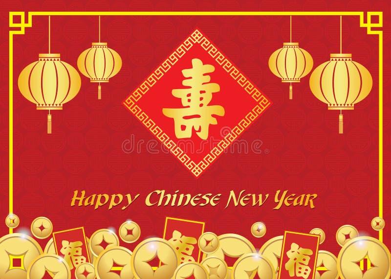 O cartão chinês feliz do ano novo é lanternas, moedas de ouro dinheiro, recompensa e a palavra do chiness é longevidade média ilustração stock