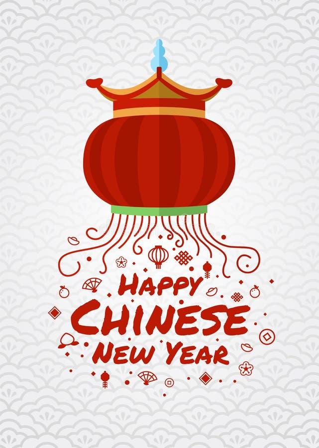 O cartão chinês feliz do ano novo com sinal sagrado do ícone do objeto e o texto caem da lanterna chinesa no fundo branco da porc ilustração do vetor