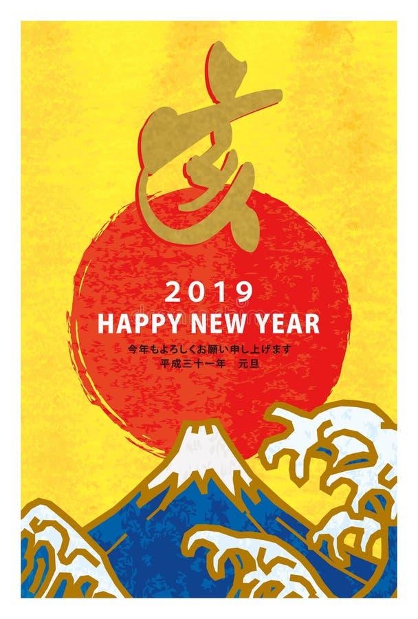 O cartão japonês 2019 de ano novo ilustração do vetor