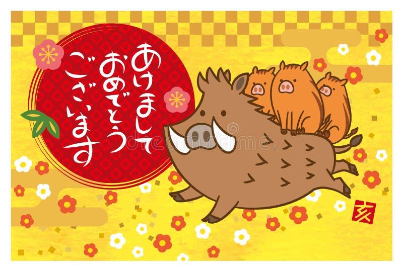 O cartão japonês 2019 de ano novo com javali ilustração royalty free