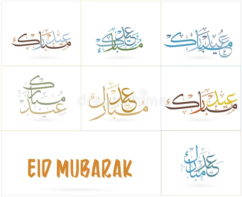O cumprimento islâmico de Eid Mubarak na tradução árabe da caligrafia abençoou o eid ilustração do vetor