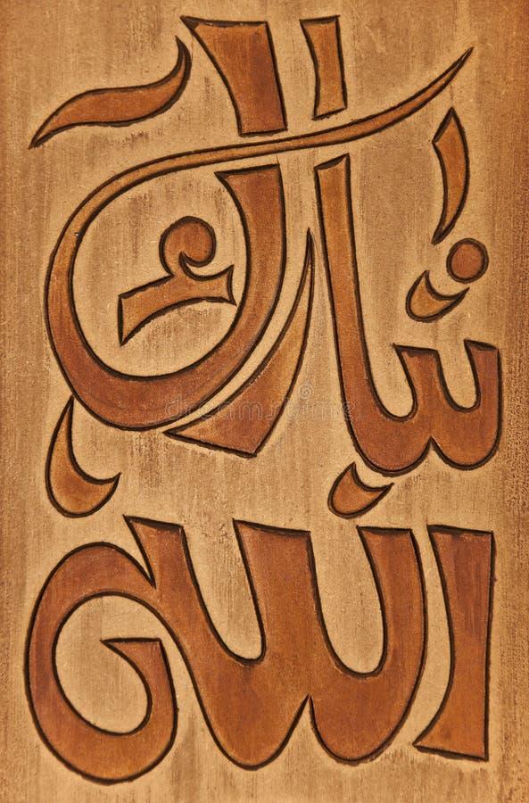 O deus de madeira árabe abençoa a caligrafia imagem de stock