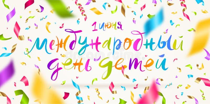 O dia das crianças felizes - cumprimento tirado mão e confetes coloridos Cumprimento da caligrafia da escova na língua de russo ilustração do vetor