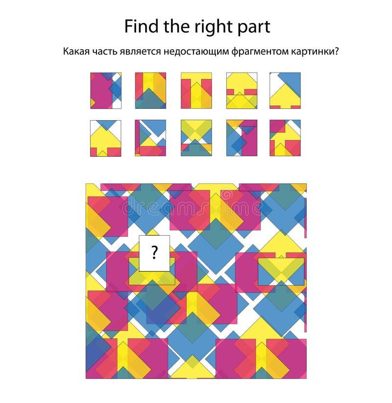 O enigma visual da lógica para crianças encontra a parte direita ilustração do vetor