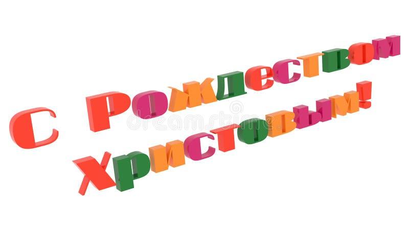 O Feliz Natal nas palavras 3D do russo rendeu o texto com Techno, ilustração futurista das felicitações da fonte colorida ilustração royalty free