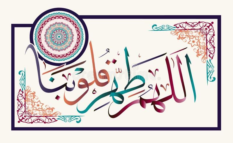 O ` islâmico o Allah da caligrafia refina nosso ` dos corações ilustração royalty free