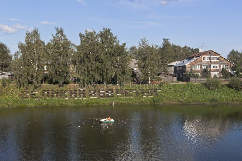 O lugar favorito da recreação para populações da cidade é lago Smolnikovo em Veliky Ustyug, região de Vologda fotografia de stock