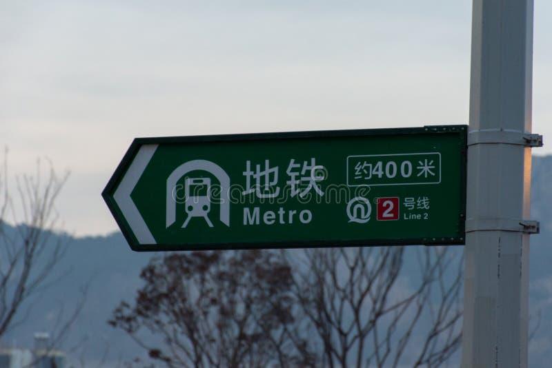 O metro assina dentro Qingdao, China fotos de stock