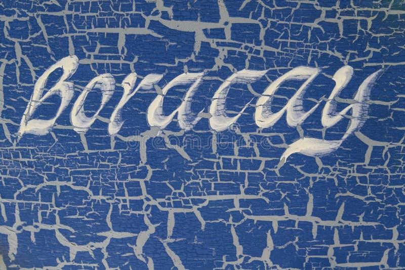 O nome da ilha escrita em um lado do barco, ilha de Boracay, Filipinas imagens de stock