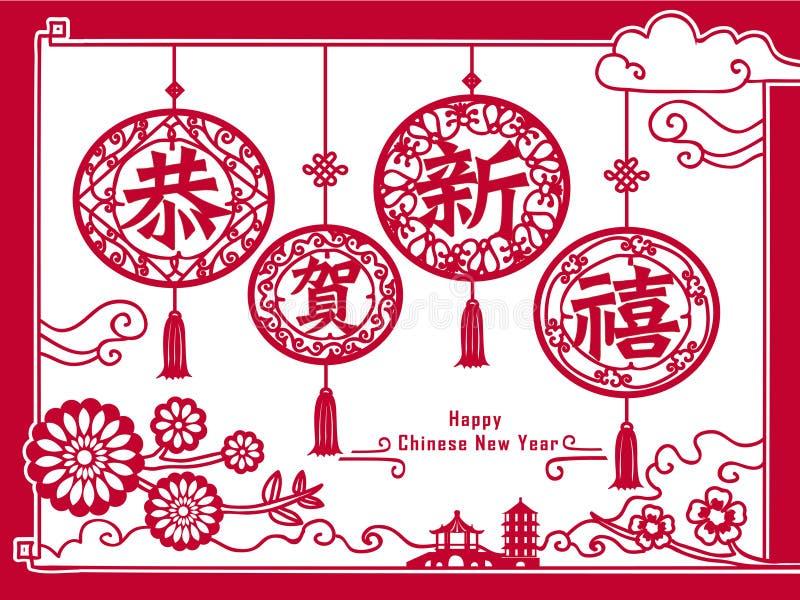 O papel cortou artes do ano novo chinês feliz