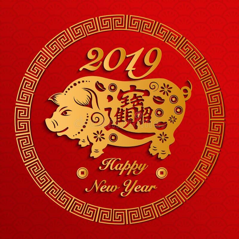 O papel retro chinês feliz do ouro do ano novo 2019 cortou a arte e o ofício r ilustração stock