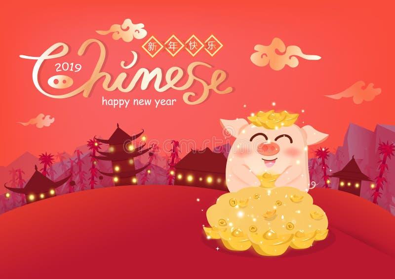 O porco, ano novo chinês, 2019, montanhas ajardina na floresta do natureza e a de bambu da árvore, fundo do sumário do feriado da ilustração royalty free
