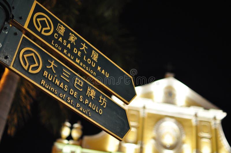 O sinal de rua de Macau para dá o sentido imagem de stock royalty free