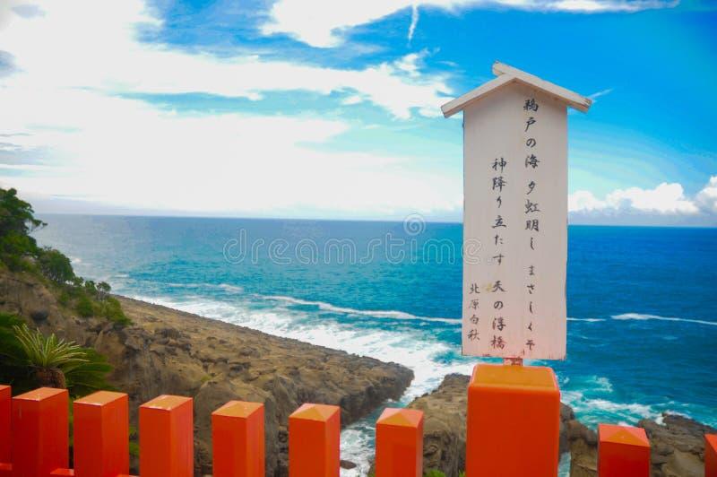 O sinal diz que está aqui Udo Ocean muito bonito em Udo Jingu - santuário xintoísmo situado em Miyazaki, Japão Este santuário é p imagens de stock royalty free