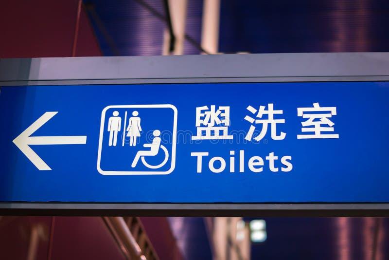 O sinal e o ícone do toalete para homens, mulheres e desabilitaram fotografia de stock royalty free