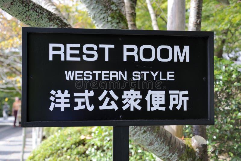 O toalete assina dentro a língua japonesa e inglesa imagem de stock royalty free