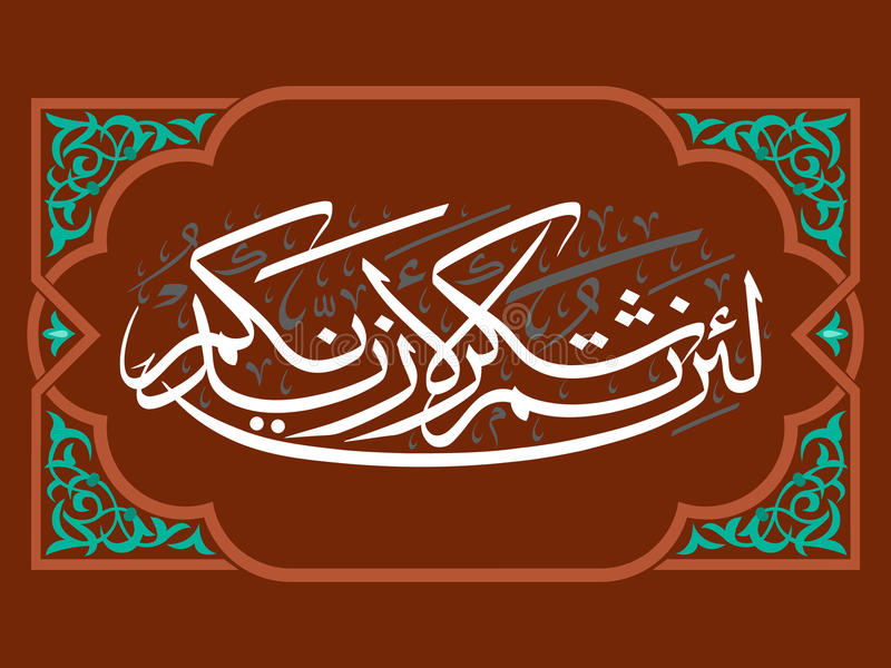 O verso do Corão agradece ao DEUS ilustração royalty free