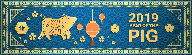 O zodíaco dourado chinês feliz do porco do ano novo 2019 assina dentro o cartão tradicional da celebração do feriado do quadro ho ilustração royalty free