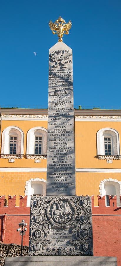 Obelisco memorável em Moscou fotos de stock