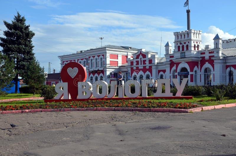 Objet d'art à la gare ferroviaire dans Vologda image libre de droits