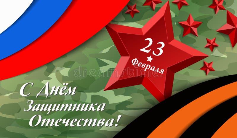 Obrońca Fatherland dzień Rosyjski święto narodowe na 23 Luty Patriotyczny świętowanie wojskowy w Rosja royalty ilustracja