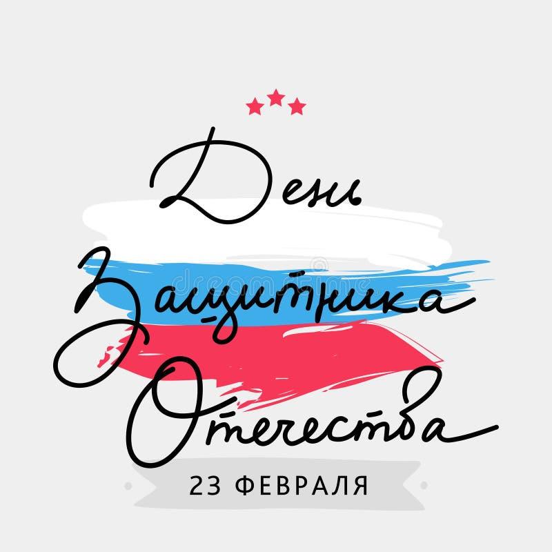 Obrońca Fatherland dzień Rosyjski literowanie ilustracji