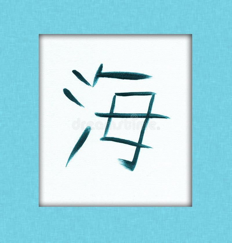 Oceaan Kanji royalty-vrije illustratie