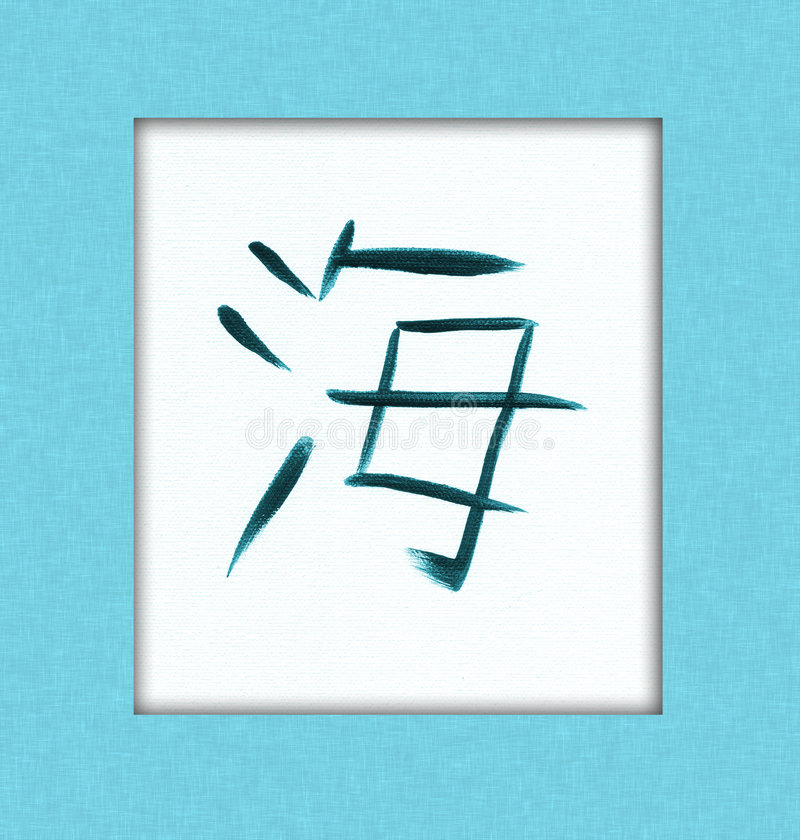 Ocean Kanji royalty free illustration