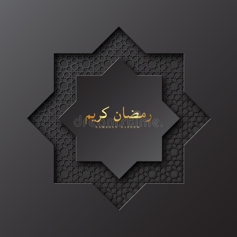 Octágono del papel de Ramadan Kareem ilustración del vector