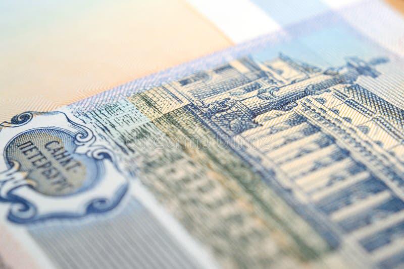 Odwrotna strona pięćdziesiąt rubli rachunków obrazy royalty free