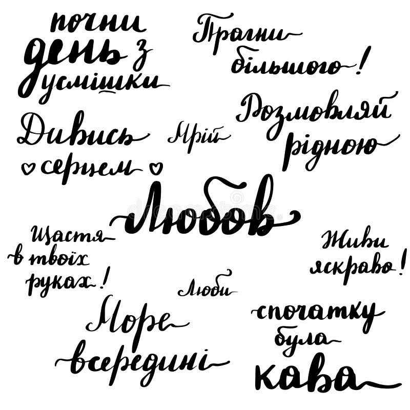 Oekraïense het van letters voorzien motiverende geschreven citaten vector illustratie