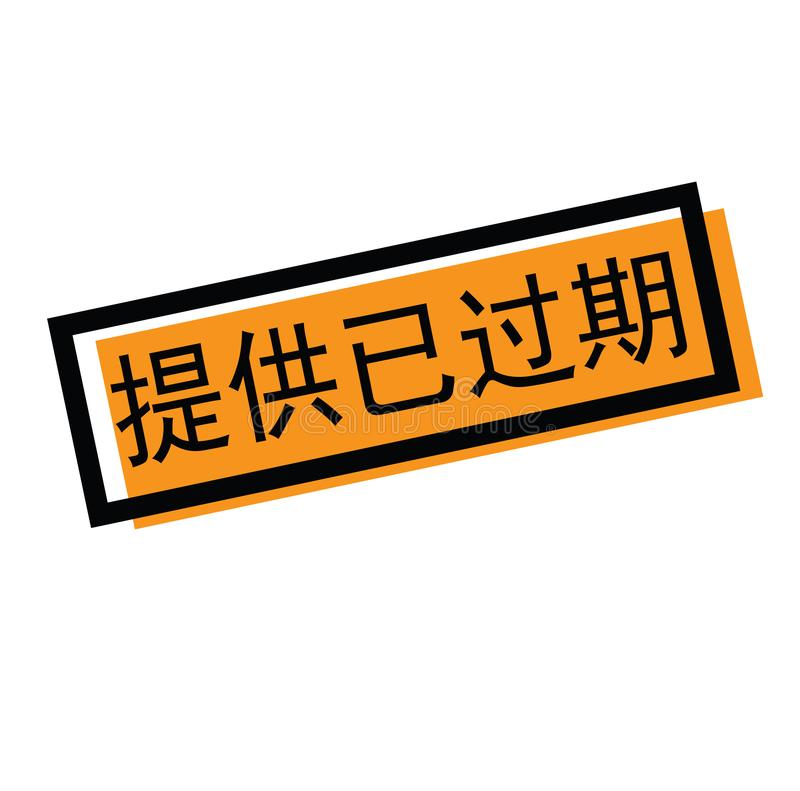 Offer expired stamp in chinese royalty free illustration