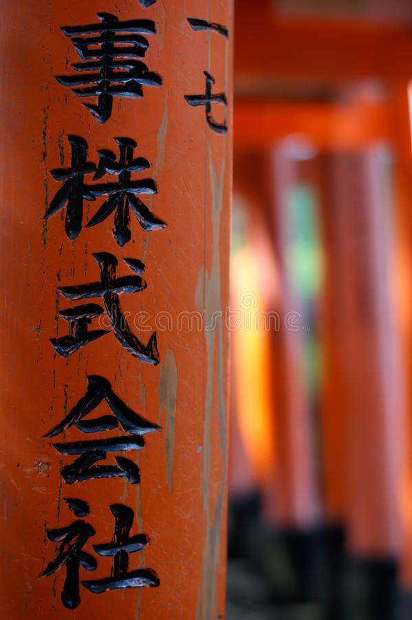Old japanese kanji on a wooden gate royalty free stock image