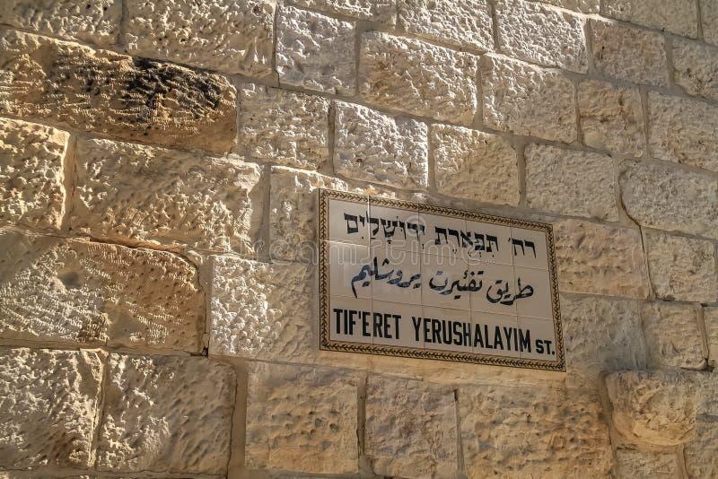 Old Jerusalem street sign stating: `Tif `eret Yerushalayim St.`. Old Jerusalem street sign `Tif `eret Yerushalayim St. `, Israel stock images