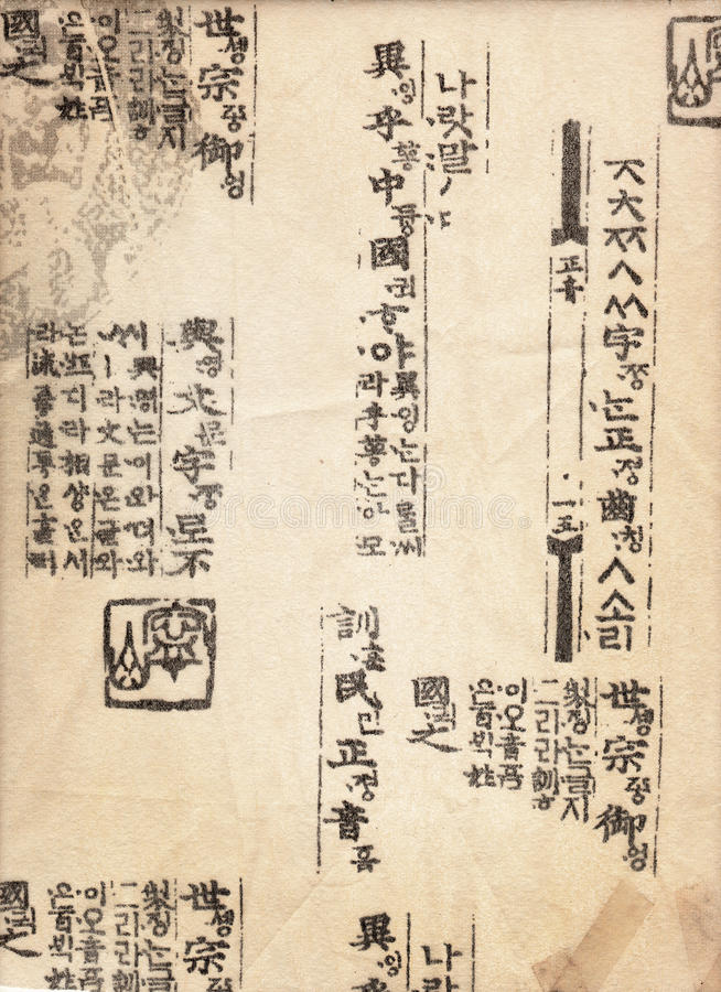 Old korean sepia paper. With text royalty free stock image