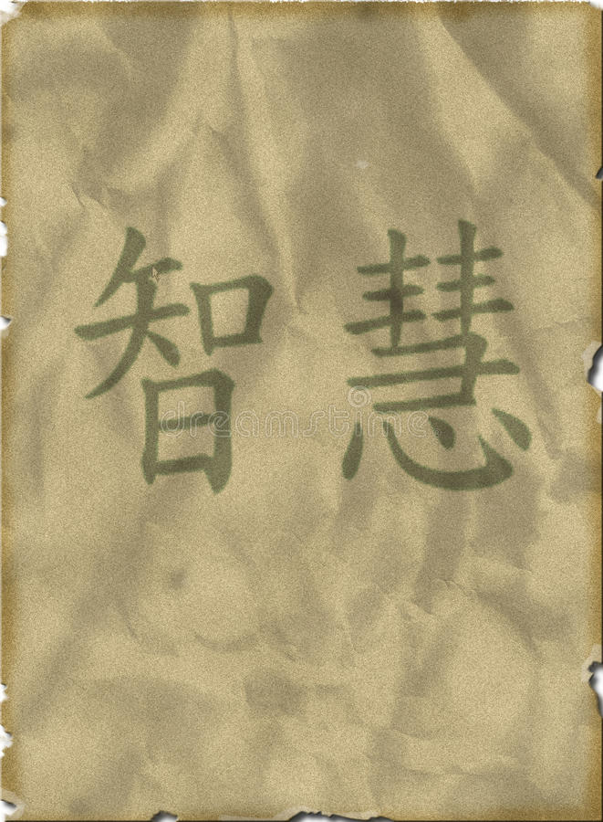 Old page background with chinse wisdom symbol. Old yellowish blank page with torn edges and Chinese symbol for wisdom stock photo