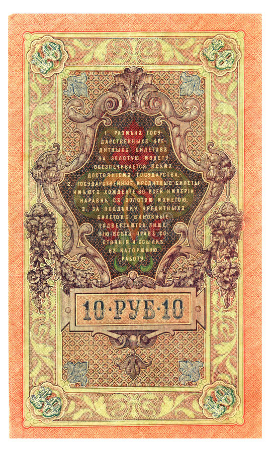 Download Old Russian Banknote, 10 Rubles Stock Photography - Image: 20715522