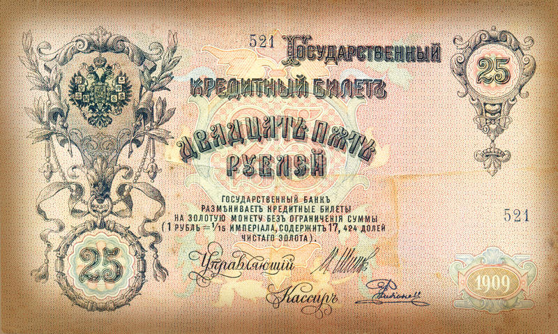 Download Old Russian Banknote, 25 Rubles Stock Images - Image: 20667884