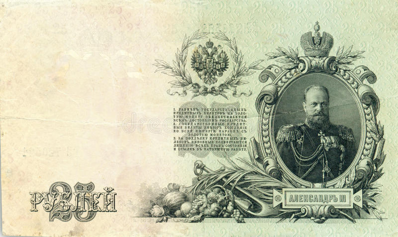 Download Old Russian Banknote, 25 Rubles Stock Image - Image: 20667931