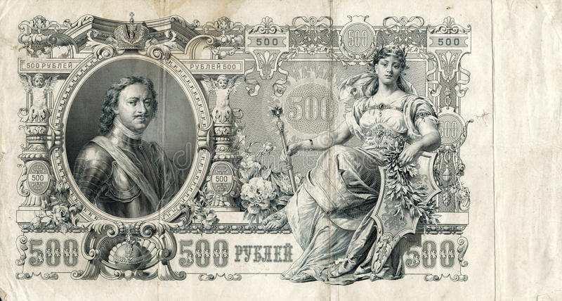 Download Old Russian Banknote, 500 Rubles Stock Image - Image: 20662557