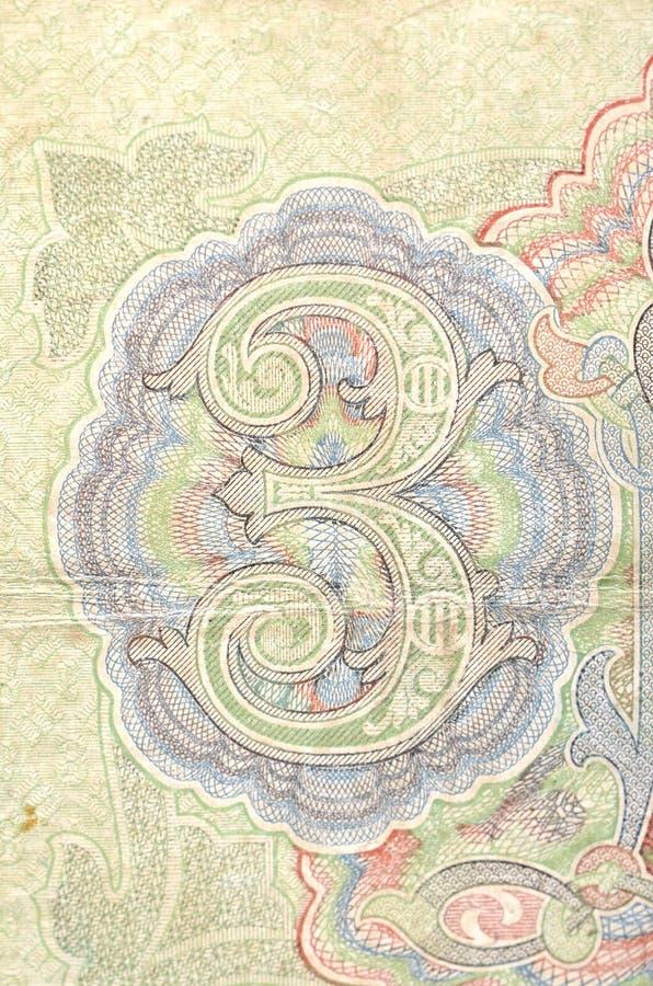Old Russian monetary denominations royalty free stock photo